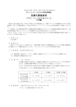 平成21年度募集要項(案)