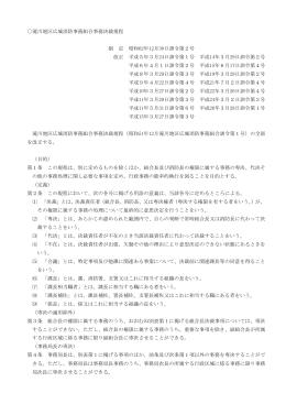 滝川地区広域消防事務組合事務決裁規程
