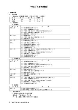 Word - 練馬区社会福祉協議会