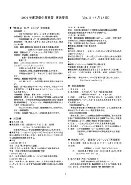 2004年度企業インターンシップ実施要項一覧