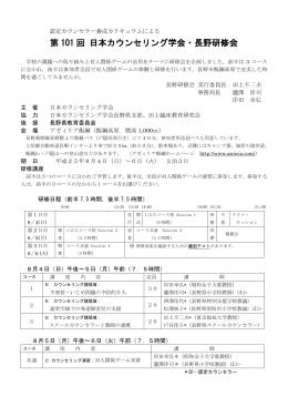 平成15年1月23日 - 日本カウンセリング学会