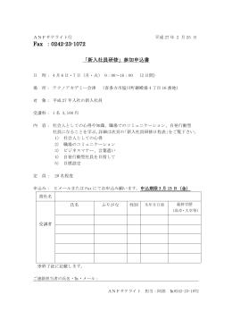 新入社員研修案内 - 会津産業ネットワークフォーラム