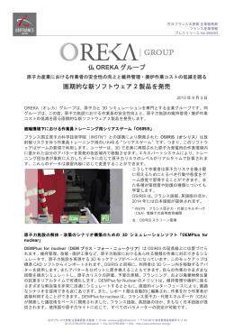 仏OREKAグループ 原子力産業の画期的な新ソフトウェア2製品を発売
