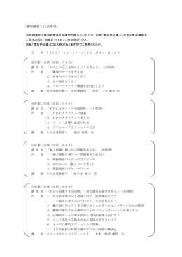 講座概要と注意事項 - 石川県中小企業団体中央会