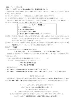 「ディベートとは&判定」 new