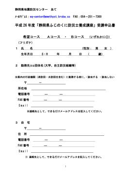 宛先 静岡県地震防災センター