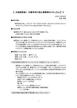 Word資料1
