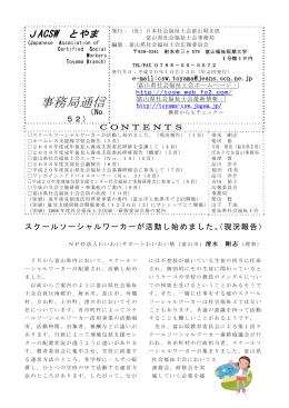 JACSW とやま - 富山県社会福祉士会