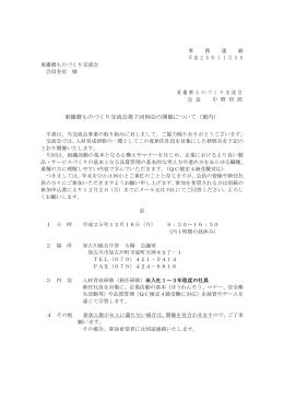 002 事務連絡(開催案内)