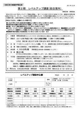 インストラクターレベルアップ講座 - NPO法人 日本交流分析協会 静岡支部