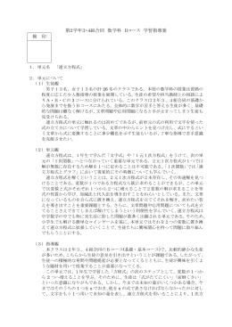 ダウンロード(doc 119KB)