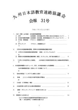 31号2005・3 - 九州日本語教育連絡協議会
