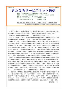 第25号 - 北広島市介護サービス連絡協議会