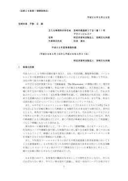 (法第10条第1項関係様式)