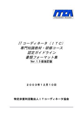 書類フォーマット - ITコーディネータ協会