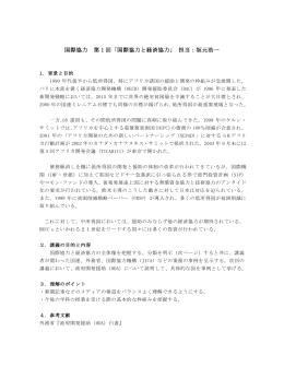 国際協力 第1回「国際協力と経済協力」 担当:坂元浩一