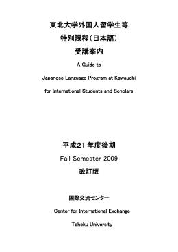A Guide to - 東北大学 グローバルラーニングセンター