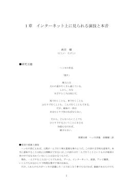 本文 - 加藤晴明研究室のホームページ