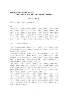 Word文章(nagatag010702)