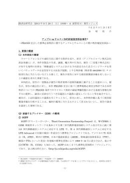 経済法研究会(2013年9月28日(土)18:00~ @ 演習室9)報告レジュメ
