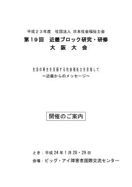 平成23年度 社団法人 日本社会福祉士会