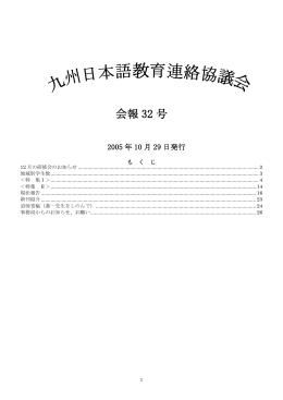 32号2005・10 - 九日連ホームページ