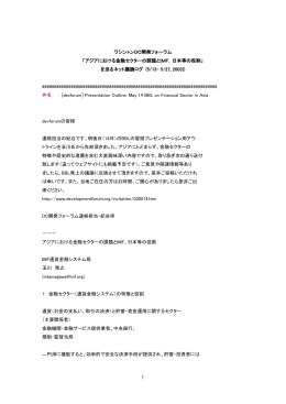 5月13日ー27日 開発フォーラム BBL 及びML