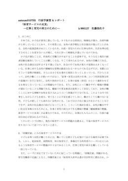satoum010702 行政学演習Aレポート
