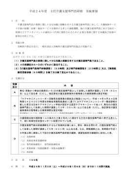 平成17年度介護サービス情報公表」における調査員養成研修日程表