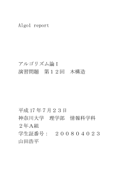 Algo1 report アルゴリズム論I 演習問題 第12回 木構造 平成17年7月
