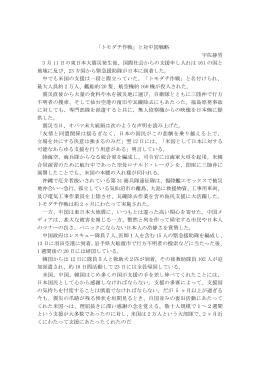 震災発生以来、日本の復興に尽力したアメリカ軍