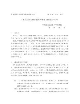 刑事法演習1(少年法) 20