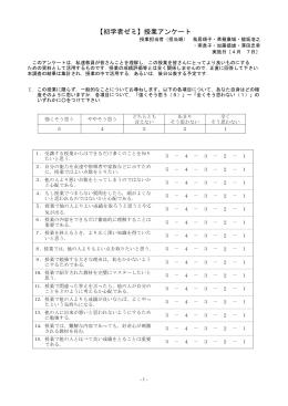 授業評価アンケート項目(講義・演習・学内実習用)