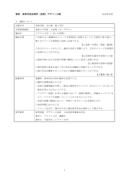事例 高等学校芸術科(美術)デザイン分野 K高等学校