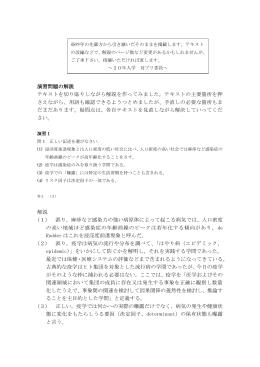 演習問題(テキストから抜粋)
