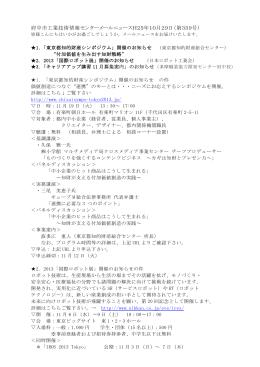 府中市工業技術情報センターメールニュースH25年10月29日(第359号