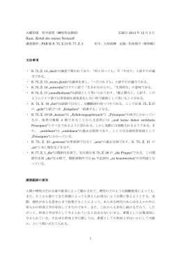 火曜四限 哲学演習(榊原哲也教授) 記録日2013年12月2日