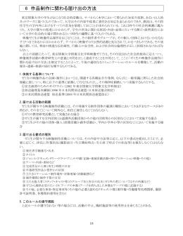 Word版 - 東京情報大学