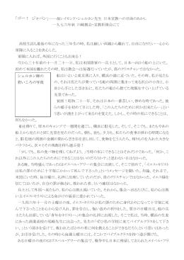 日本宣教への証/ゴー・ジャパン/1976年秋 川崎教会 祈祷会にて