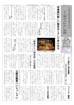 2010年(平成22年) 3月 1日 広島県高齢者健康福祉大学校 18期会