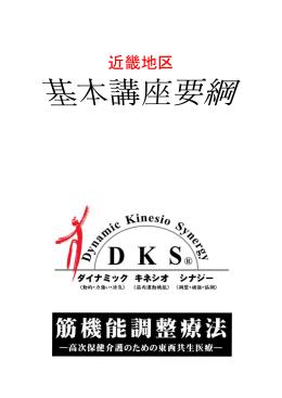 近畿地区要項 - 日本キネシオン協会