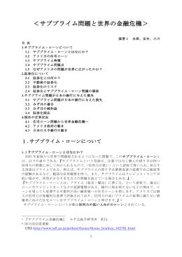 公開ゼミ Word