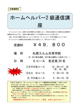 2級ヘルパー - 札幌エルム共育学院