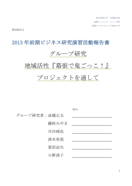 2013年前期ビジネス研究演習活動報告書