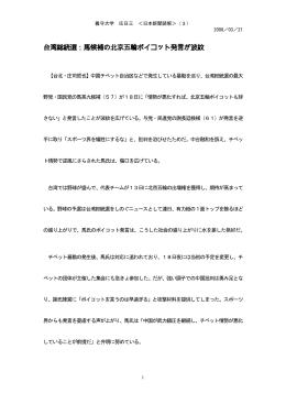 米、台湾近海に空母2隻を派遣住民投票に強い反対表明