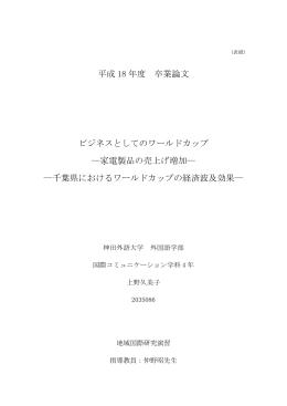 「k.ueno(graduation thesis)」をダウンロード