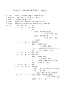 新任 - 静岡県私学協会