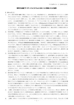 感想・意見 - 兵庫教育大学 第1部