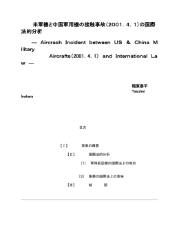 Aircrash Accident between US & China Military
