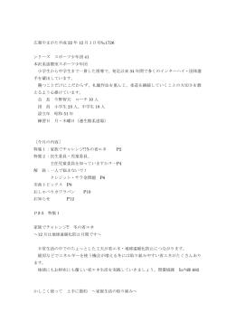 広報やまがた平成22年12月1日号№1726 シリーズ スポーツ少年団41